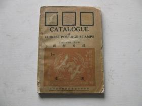 稀见民国邮票文献 民国38年 上海成记邮票社印行《国邮目录》全一册 内有图版 C13