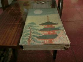 1937年 布面精装本《铁道旅行案内》一厚册 彩图多多    C4