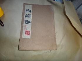 《长江文艺》、《长江》丛刊编辑,《湖北画报》社长画家张简毛笔手写 《自娱集》一本