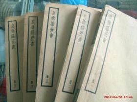 家藏稀世珍宝术数经典 皇极经世书 5册全套无缺棉纸保存良好 原件