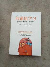问题化学习:教师行动手册(第2版)