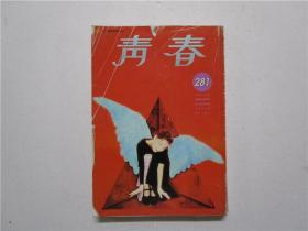 青春杂志 1995年第281期 (封面彭羚 陈浩民 彭羚报导文章)
