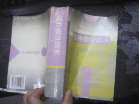 高中数学题典 【厚册1395页】