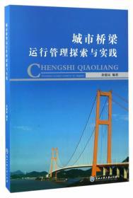 城市桥梁运行管理探索与实践