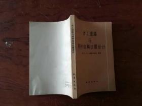 【水工道路与特种结构抗震设计 :(苏)戈里坚布拉特(И.И.Гольденблат)著