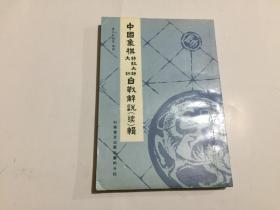 中国象棋大特级大师师自战解说辑