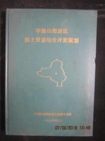 【地方文献】平顶山经济区国土资源综合开发规划