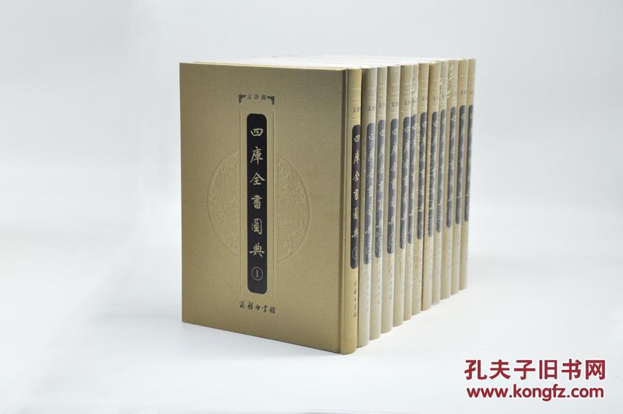 《四库全书图典》由商务印书馆2017年8月出版,16k精装;原书定价3950元,现七五折优惠,售价2960元包邮元