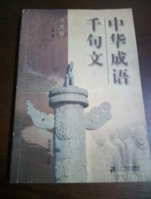 中华成语千句文