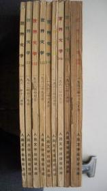 1962年人民文学出版社出版《世界文学》(月刊、原名译文)共9册(10期)