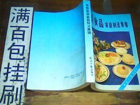 米类食品家庭制法集锦