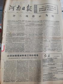 """【报纸】河南日报 1976年3月1日 【评""""三项指示为纲""""】【发展新生事物和限制资产阶级法权】【信阳地区三年治山造林百万亩】"""