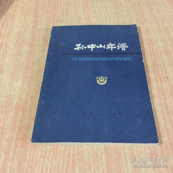 魏宏运南开大学教授签名本保真《孙中山年谱:1866-1925 〉