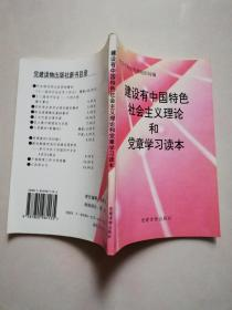 建设有中国特色社会主义理论和党章学习读本