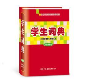 学生词典:双色插图本