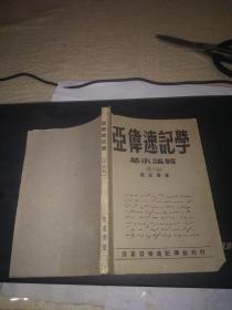 亚伟速记学基本讲义(十六版)