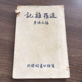 暹罗杂记  (带50年代南京正规购书发票单)