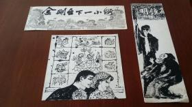 安徽美术出版社社长武忠平1980年代《金刚上一小街》等插画原稿三件,背面有铅笔制版字样,