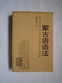 蒙古语语法(一版一印)蒙文版