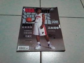 NBA灌篮.2008年11期总231期  (附海报)