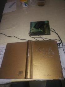 人民日报社论选(1978.12-2009.10)封面右下角受了外伤,其它是新书,无笔迹无水渍