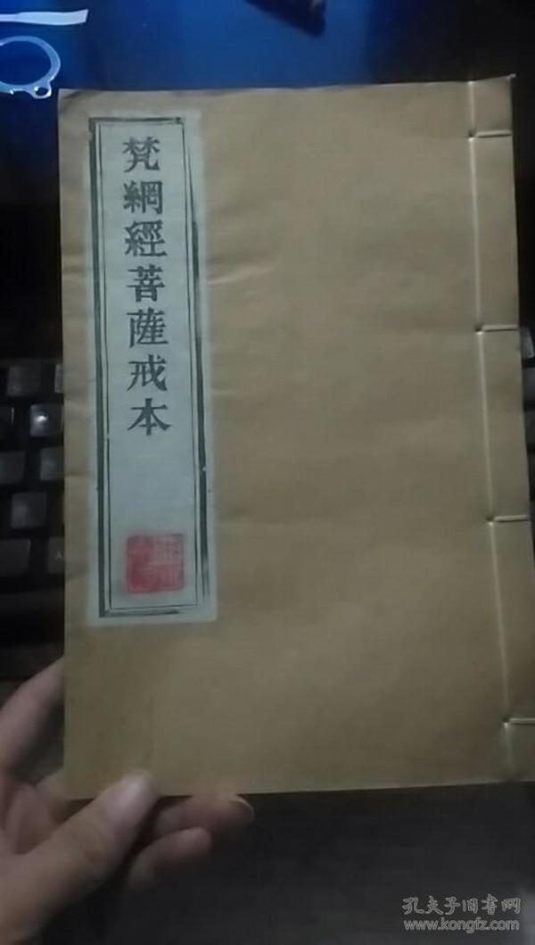 【梵纲经菩萨戒本】一册全
