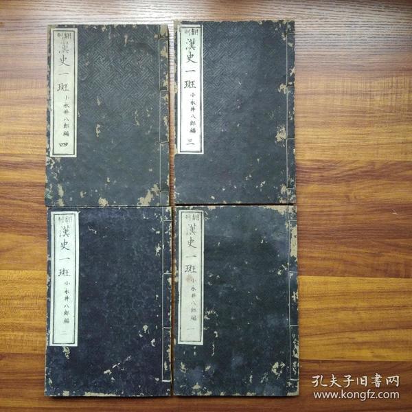 线装古籍  和刻本  《汉史一斑》四册全 小永井八郎编  明治16年(1883年)冈岛氏藏版