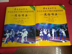 中国音乐学院社会艺术水平考级全国通用教材---通俗唱法一级--四级 五级--七级2册合售内页好