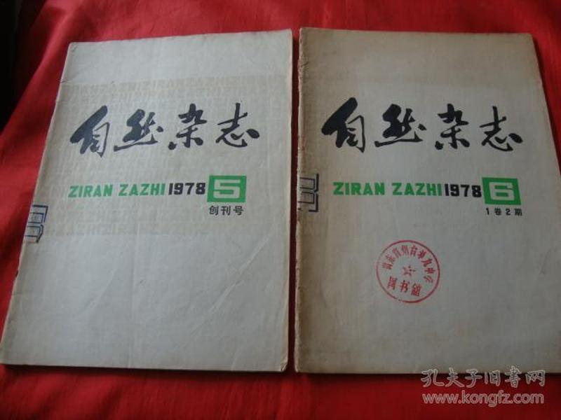 自然杂志【1978年总第1期创刊号+总第2期】