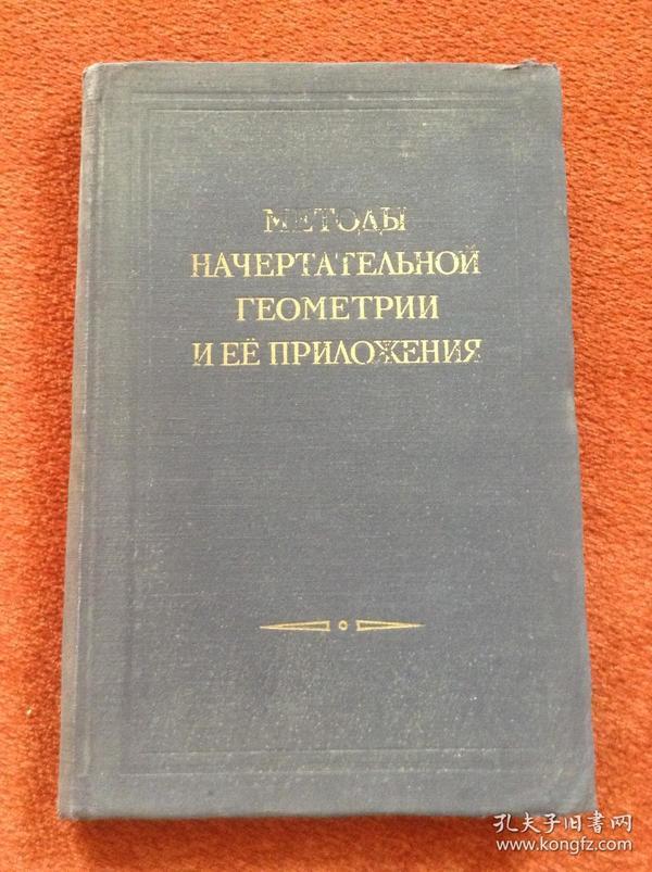 《画法几何学方法及其原理》1955年,16开硬精装