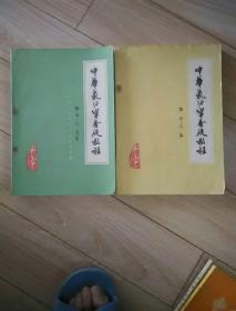 中华气功学基础教程(5+6+7+8+9)