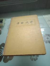 《诗经试译》1956年1版1印