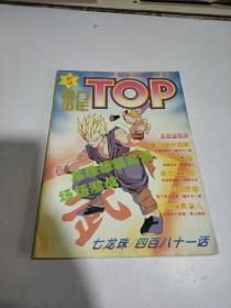 热门少年TOP 5