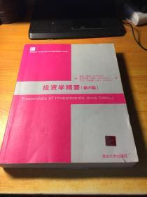 投资学精要(第9版)(美国麦格劳-希尔教育出版公司工商管理最新教材(英文版))