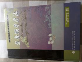 芳香按摩疗法 精装(赵卫平签名)