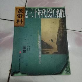 老资料:二十世纪三十年代长江名胜(资料图集)