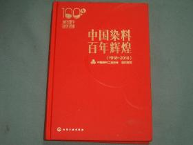 中国染料——百年辉煌(1918-2018)