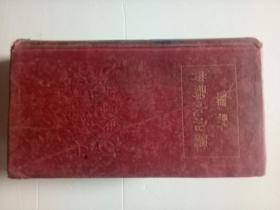 新译露和大辞典 日文版俄语辞典 正大十一年七月第7版 红布面软精装