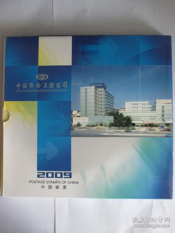 中国邮票(中国联合工程公司 )2009 附CD一张