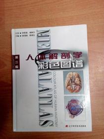 人体解剖学彩色图谱 (第二版)(16开精装)