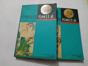 中国近代书画目录 上下册