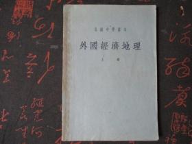 课本:高级中学课本【外国经济地理】【上册】