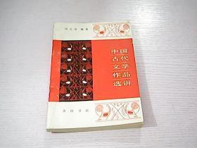 中国古代文学作品选讲【作者刘天寿签名】