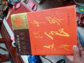 中华饮食文库——中国菜肴史  新B6
