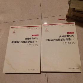 史迪威将军与中国战区统帅部影像集(上下)