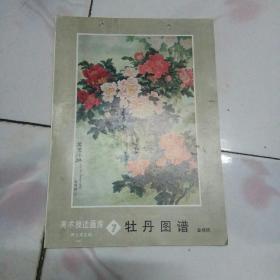 美术技法画库7:牡丹画谱(金鸿钧)1987一版一印