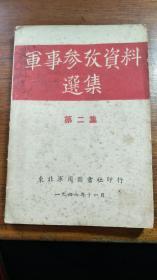 军事参政资料选集 第二集<1947·11东北军用图书社>【民国旧书】