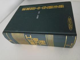 机械加工工艺师手册