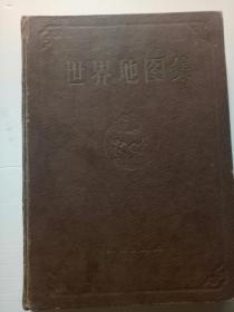 世界地图集 甲种本(1960年1版2次印)精装