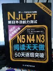 新日本语能力测试50天逐级突破 N5、N4、N3阅读天天做